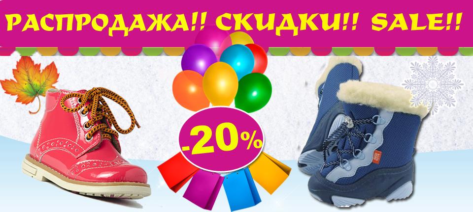 58a8e0f4e496 Скидка -20% на детскую обувь!!!!! - Детский мир — интернет-магазин ...