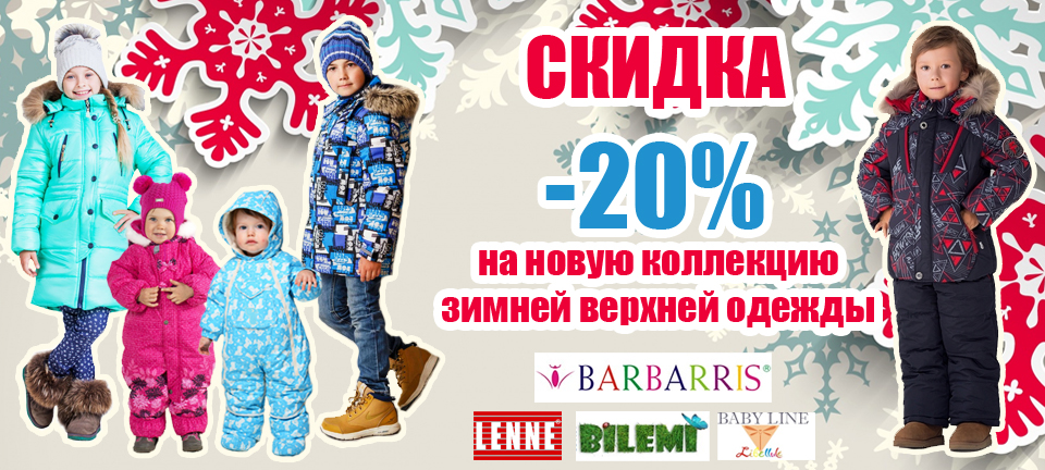 5c7969291dd7 СКИДКА -20% на новую коллекцию зимней верхней одежды - Детский мир ...
