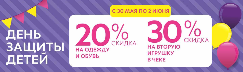 a4c04ac5 Скидки до 30% ко Дню защиты детей! - Детский мир — интернет-магазин ...