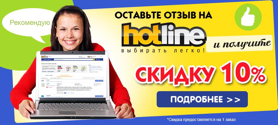 aba6af504d7a Оставьте отзыв о нашей работе на сервисе Hotline и получите скидку 10% на  ваш заказ!  Мы стремимся постоянно развивать интернет-магазин ...